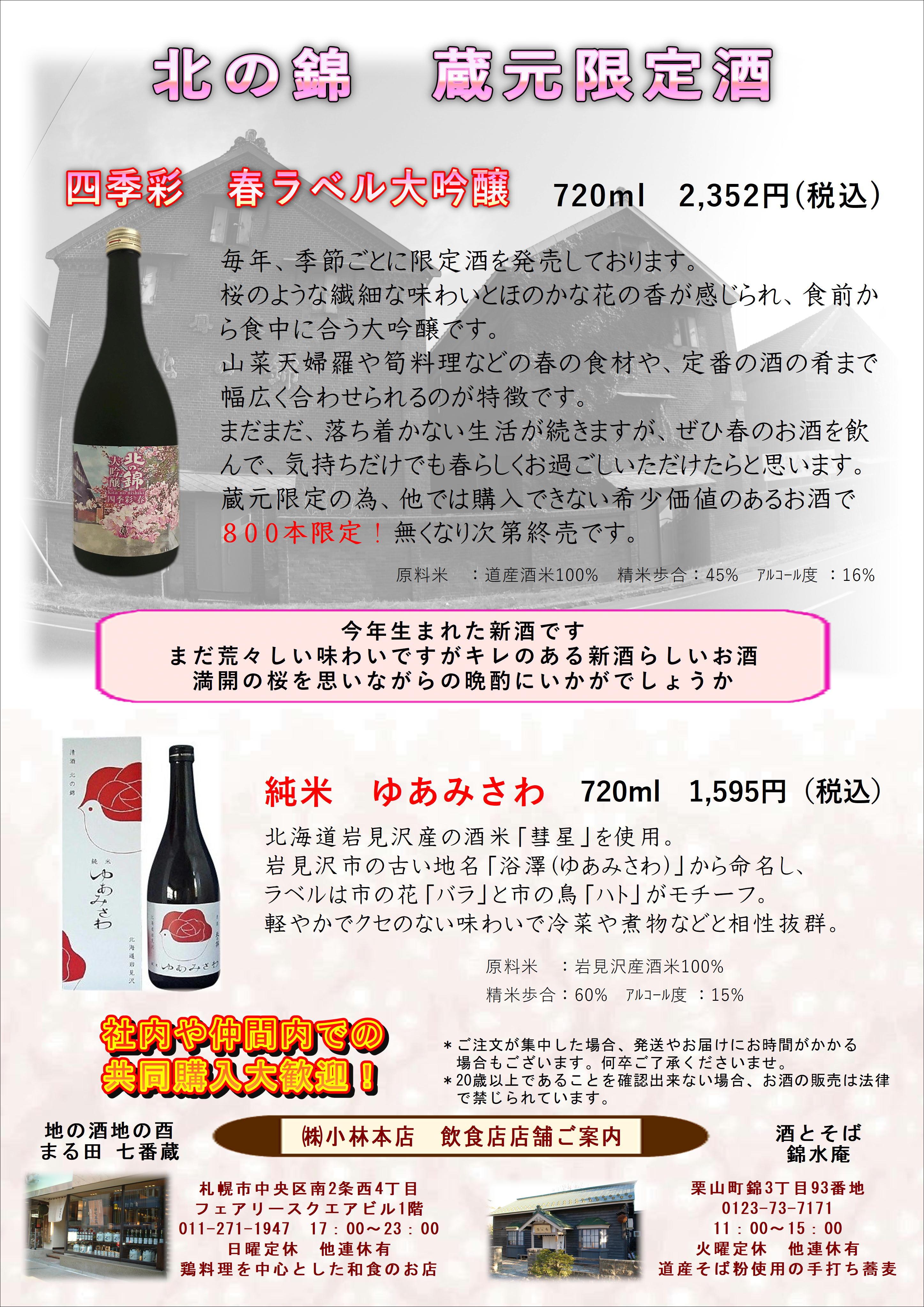 2020 春限定酒HP