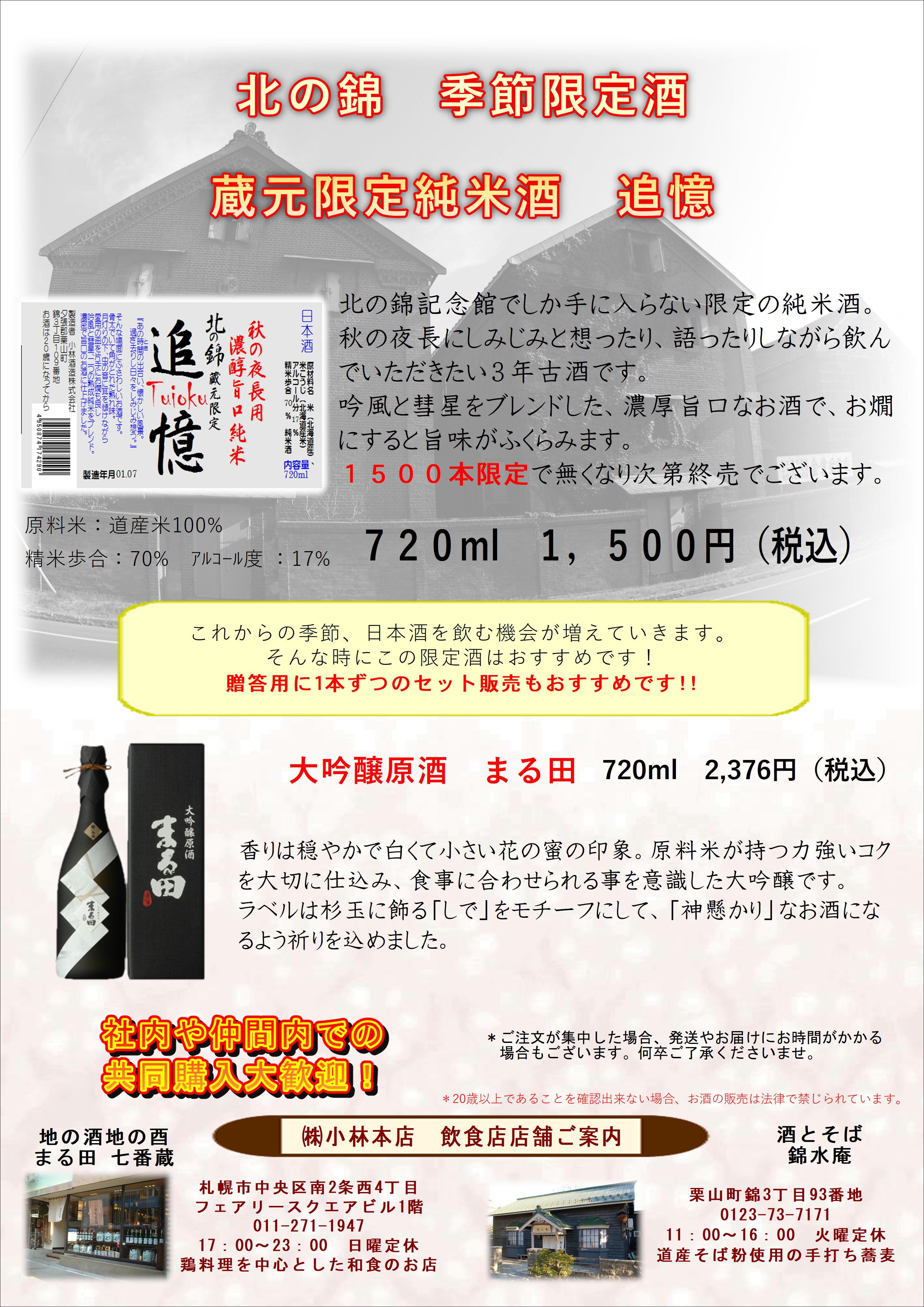 2019 秋限定酒HP