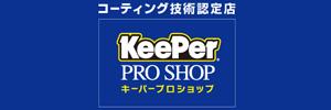KeePer PRO SHOP キーパー プロショップ