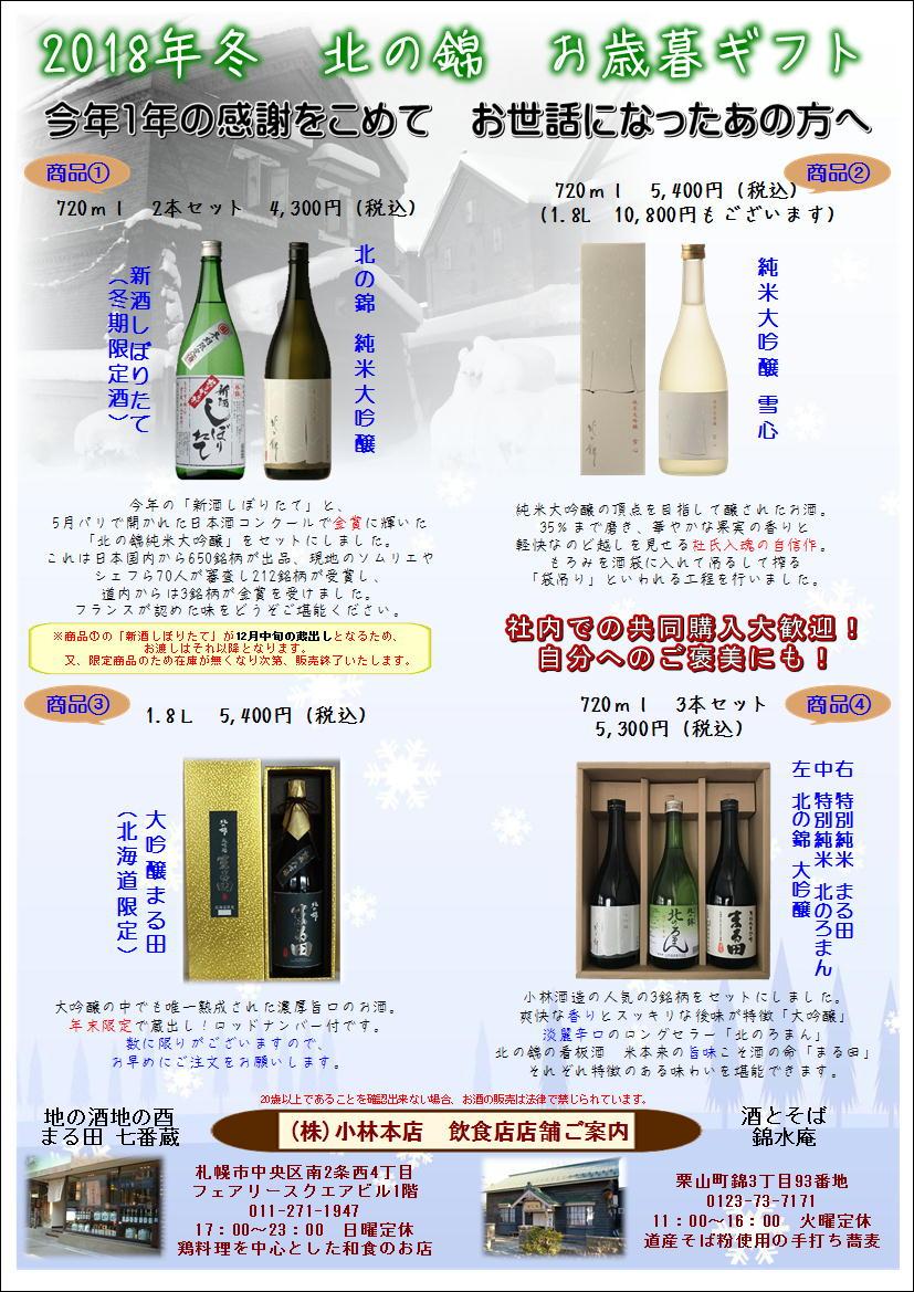 2018 お歳暮 酒類販売