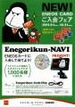 ENEOS CARD 入会フェア