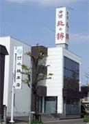 小林本店(札幌)