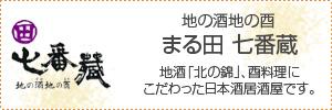 まる田 七番蔵