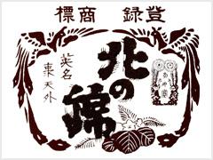 北の錦(金賞受賞ラベル)