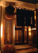 七番蔵(正面)